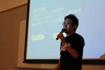 これからのマイクロソフトとHTML5/春日井 良隆さん