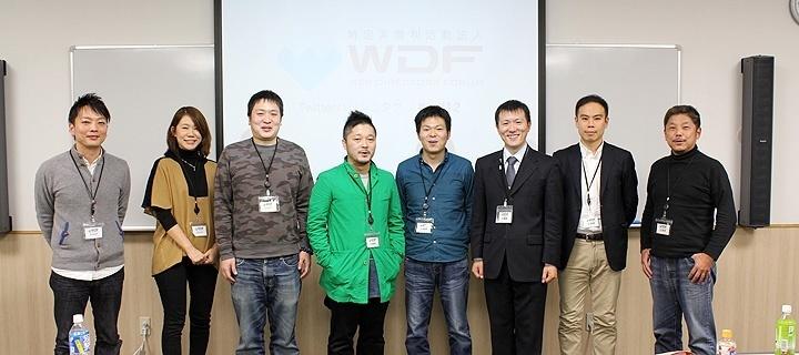 WDF Vol.12 講師の方々と運営メンバー