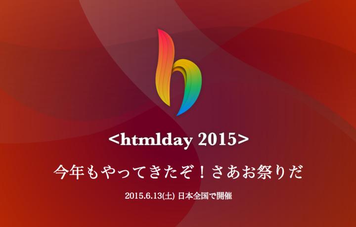 <htmlday>