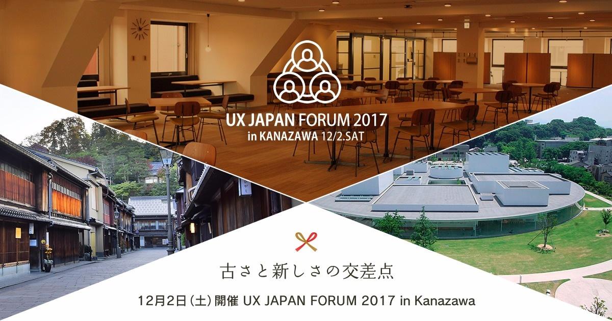 UX JAPAN FORUM 2017