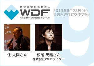 WDF Vol.9