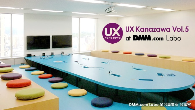 UX Kanazawa Vol.5 「地元企業の UX への取り組み」