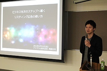ビジネスを次のステップへ導くリスティング広告の使い方/阿部 圭司さん