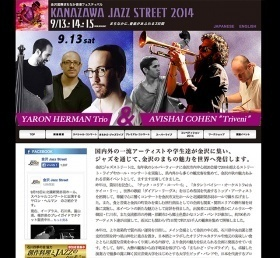 http://www.kanazawa-jazzstreet.jp/