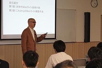 生田 昌弘さん「次世代Webサイト構築手法」