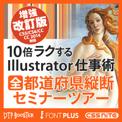『10倍ラクするIllustrator仕事術』出版記念セミナー in 金沢 powered by WDF、CSS Nite