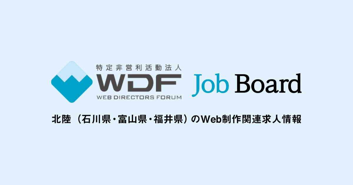 「WDF Job Board」オープン!