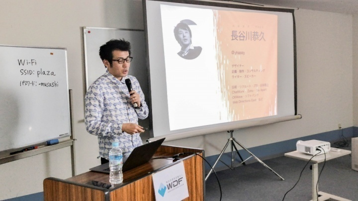 新しいデザインツールから学ぶ今後のデザイナーの働き方/長谷川 恭久さん