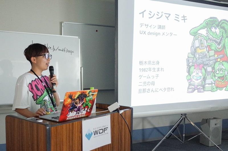 自分を観察してデザインする、学びの習慣/イシジマ ミキさん