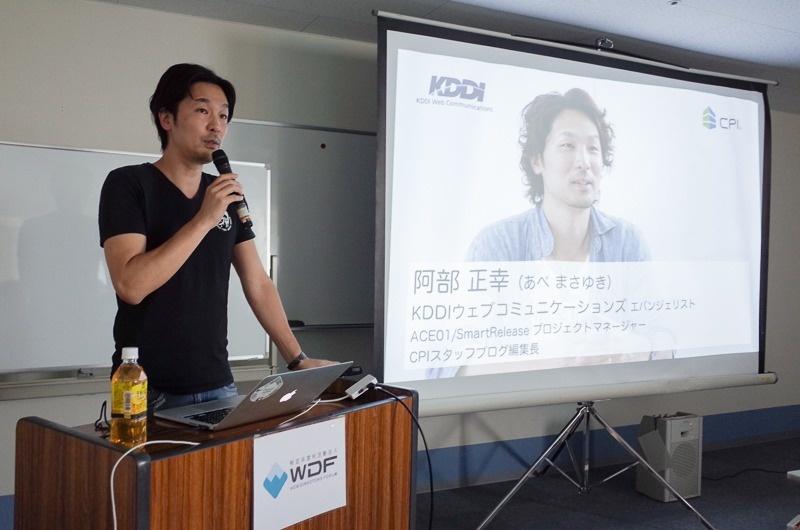 未来のWebと必要な技術をWebのトレンドニュースから考察/阿部 正幸さん